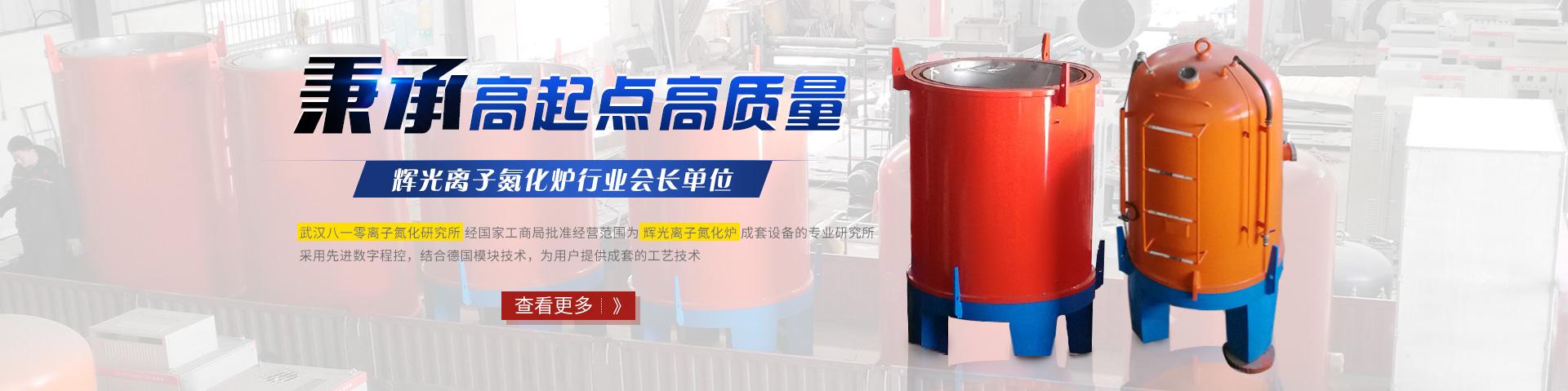 怎么制作离子渗氮炉风冷装置